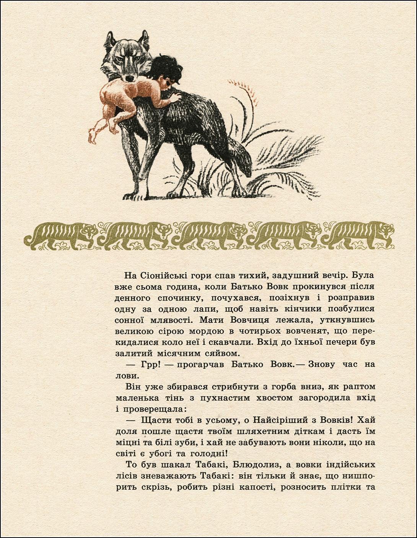 Сергей Артюшенко, Маугли