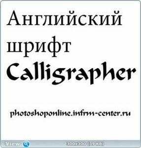 Английский шрифт Calligrapher