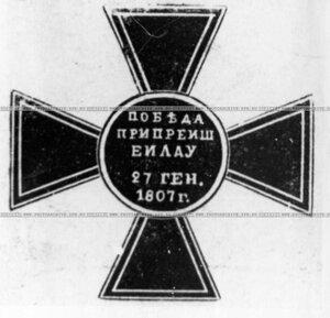 Нагрудный знак лейб-гвардии Павловского полка.