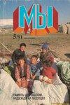 Журнал Мы. май 1991