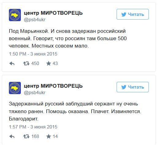 FireShot Screen Capture #2685 - 'Новости дня_ Задержанный в Марьинке российский сержант скончался, - Центр Миротворец - 03_06_2015 сегодня' - www_dialog_ua_news_58056_1433333257.jpg