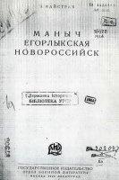 Книга Маныч - Егорлыкская - Новороссийск