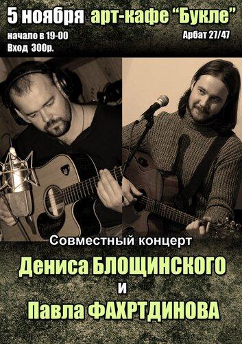 БЛОЩИНСКИЙ и ФАХРТДИНОВ - концерт в Москве