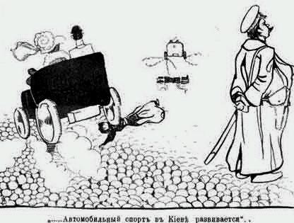 Сатирический рисунок с одной из киевских газет