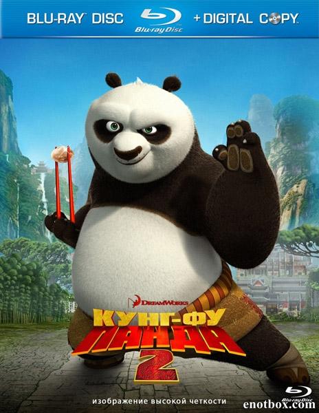 Кунг-фу Панда 2 / Kung Fu Panda 2 (2011/BDRip/HDRip/3D)