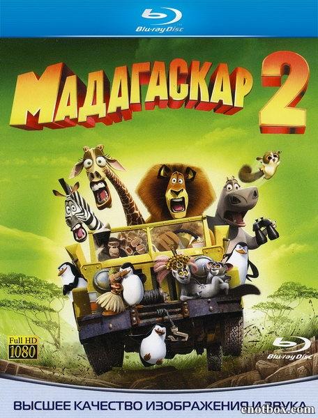 Мадагаскар 2 / Madagascar: Escape 2 Africa (2008/BDRip/HDRip)
