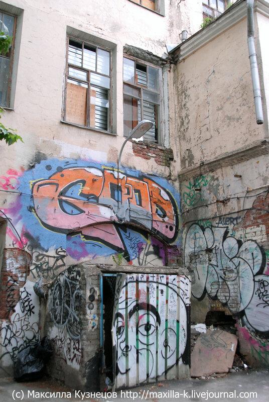 граффити-дворик