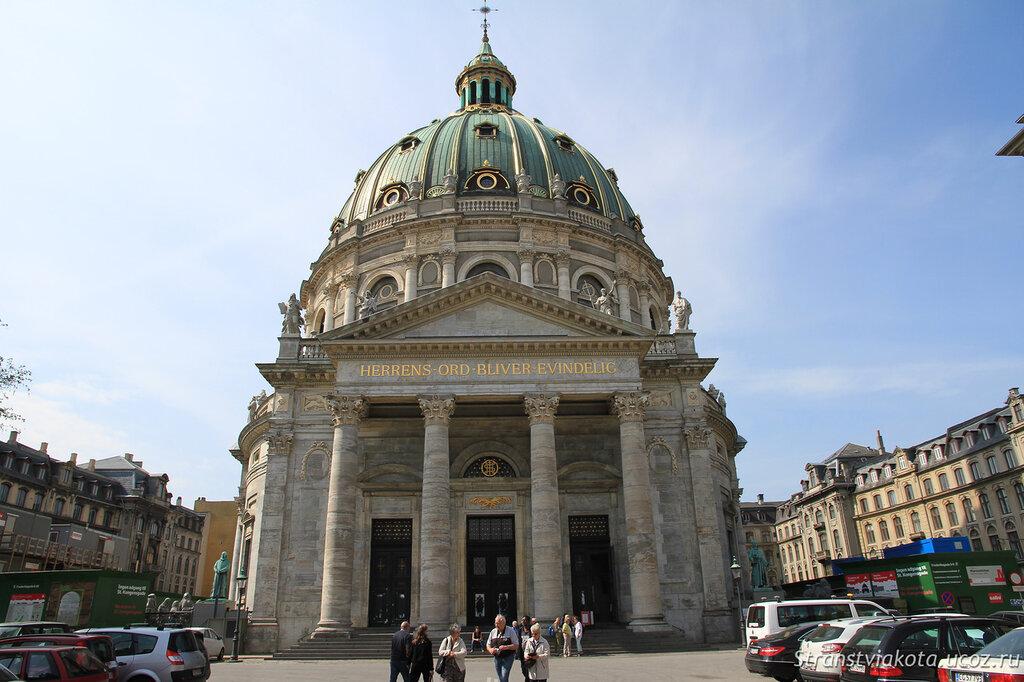 Мраморная церковь, Копенгаген
