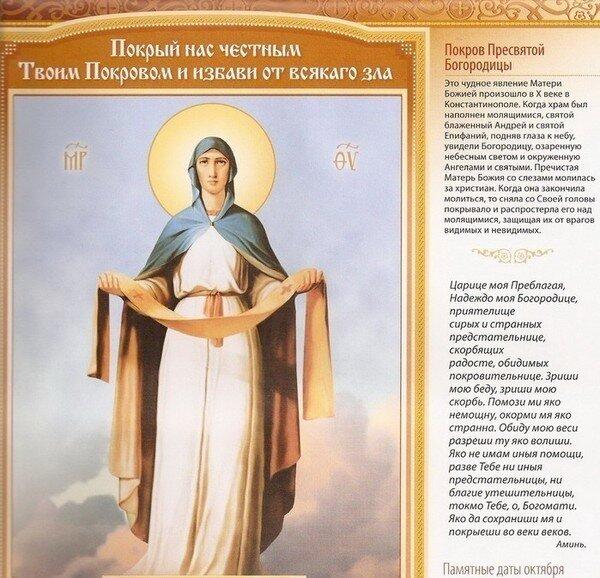 Покров пресвятой Богородицы празднуется Святой Русской Православной Церковью 14 октября по новому стилю.