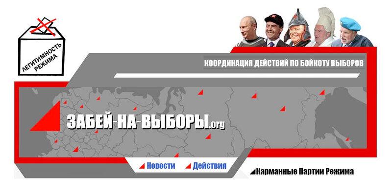 ЗАБЕЙ НА ВЫБОРЫ.org