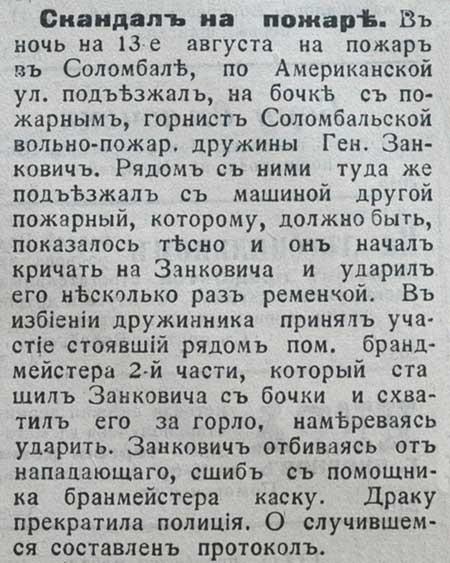 Скандал на пожаре 1913 450.jpg