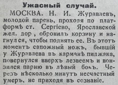 Ужасный случай 1913 450.jpg