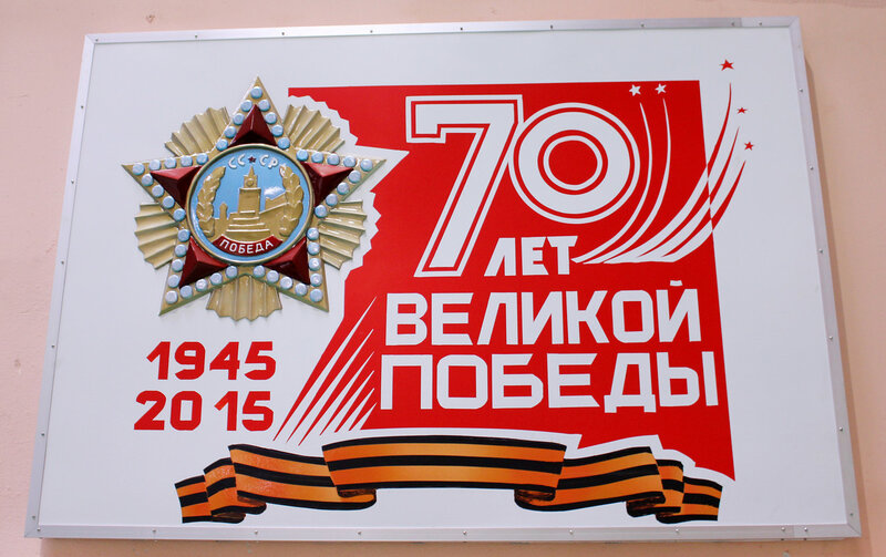 Табличка 70 лет Победы
