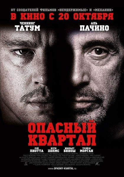 Опасный квартал / The Son of No One (2011) BDRip 1080p + 720p + HDRip