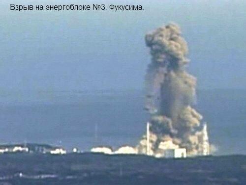 Взрыв водорода на третьем энергоблоке Фукусима.