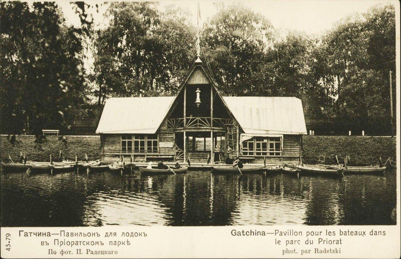 Павильон для лодок в Приоратском пруду