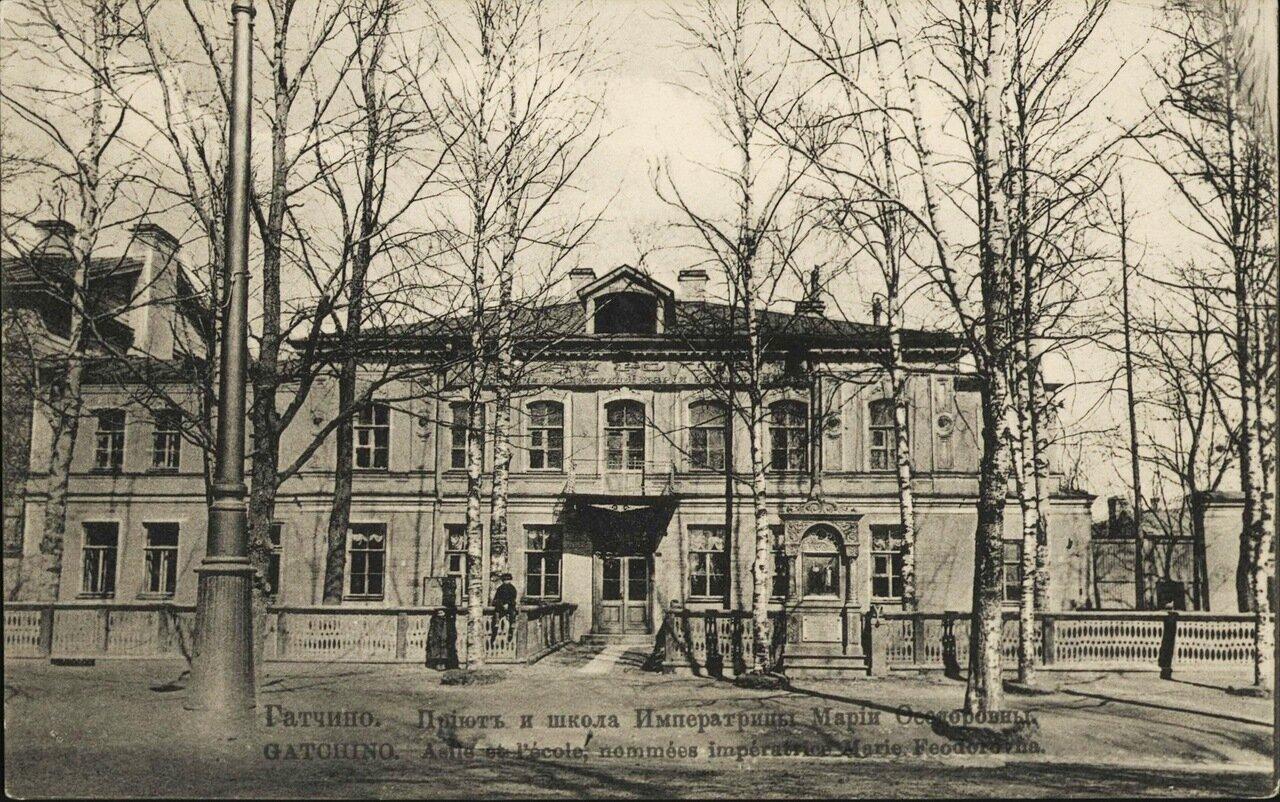 Приют и школа императрицы Марии Федоровны