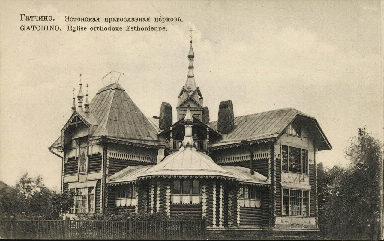 Эстонская православная церковь