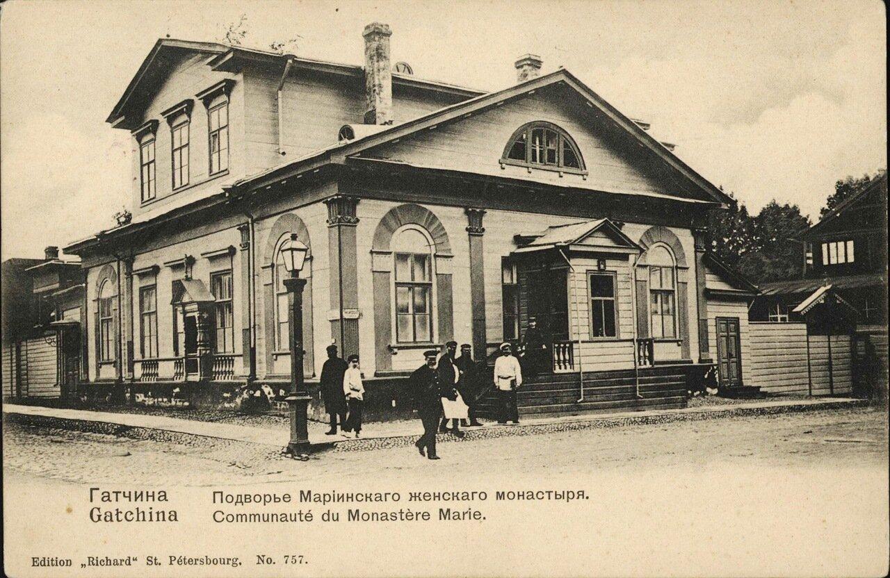 Подворье Мариинского женского монастыря