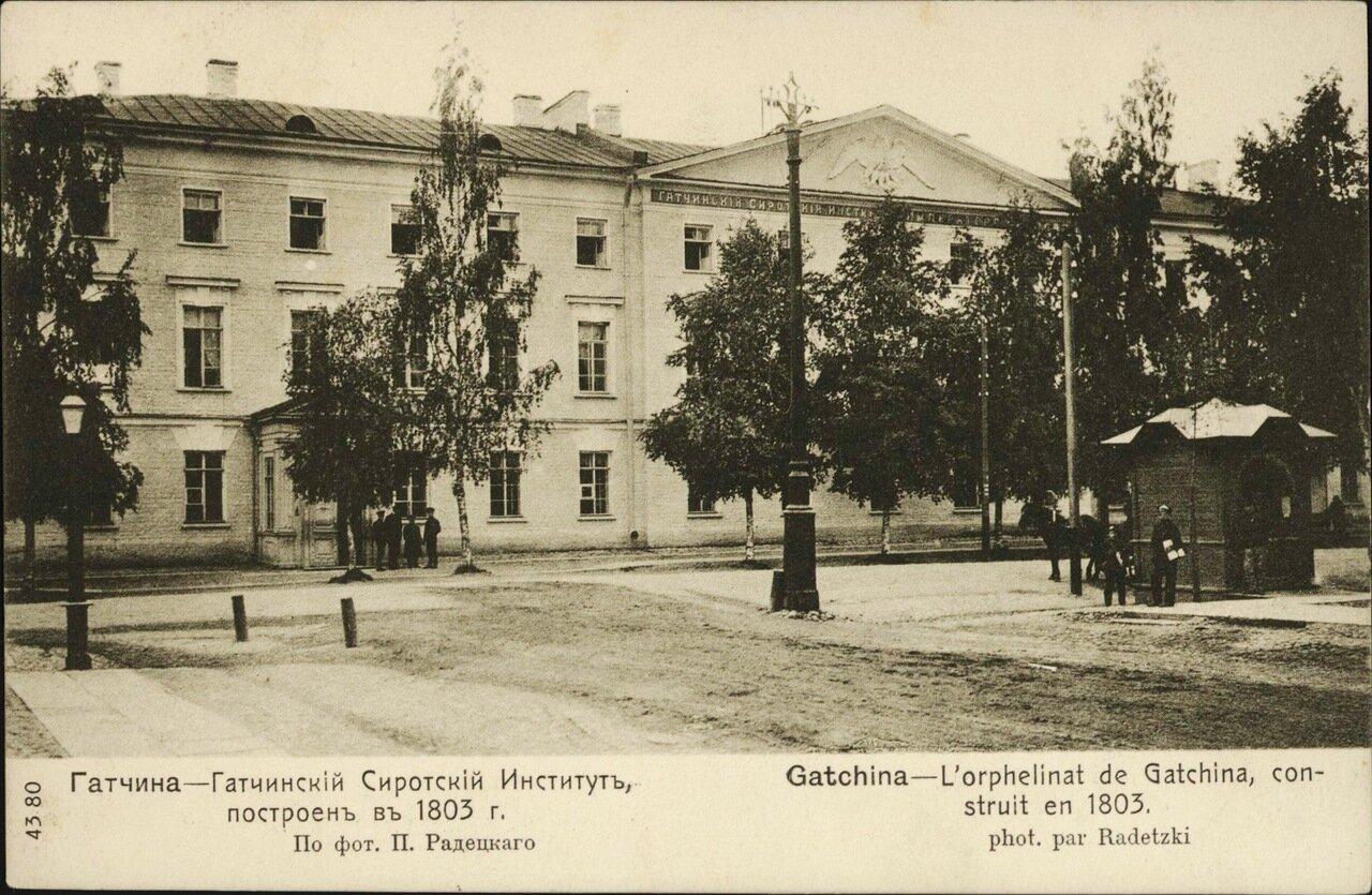Гатчинский сиротский институт