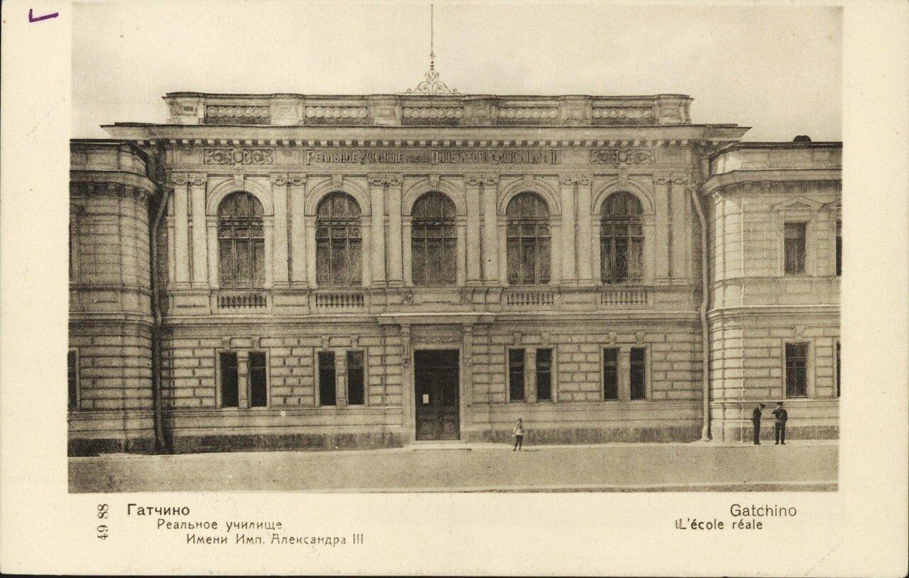 Реальное училище имени имп. Александра III