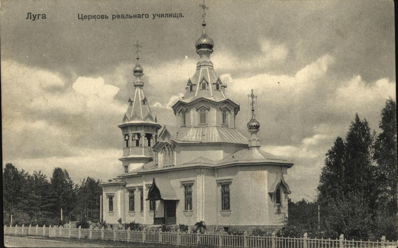 Церковь реального училища
