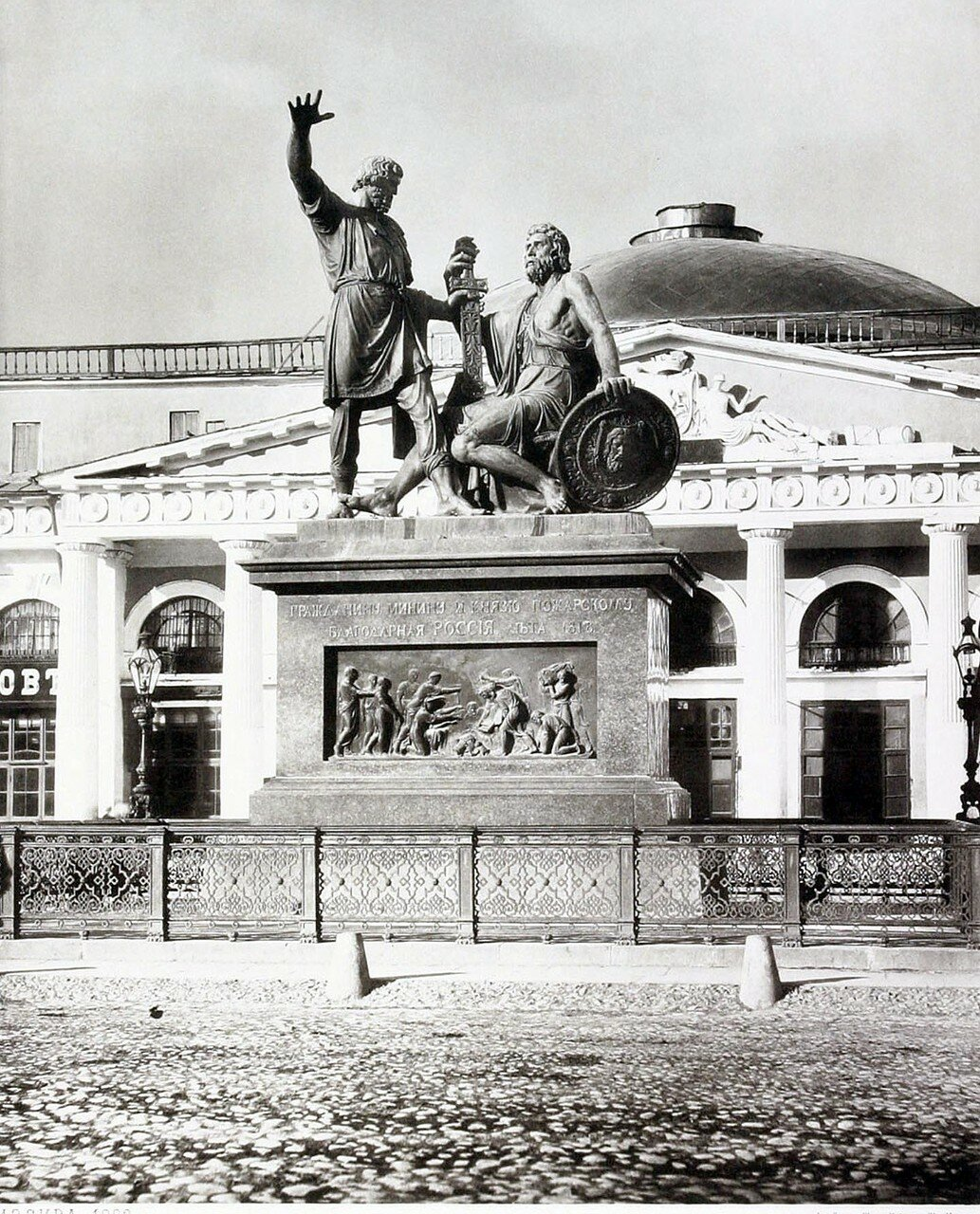 382. Памятник Минину и Пожарскому