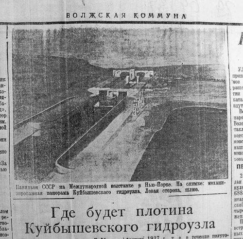 Волжская Коммуна (29.04.1939 г.)