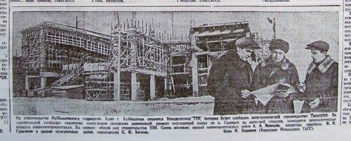 Волжская коммуна (14.12.1939 г.)