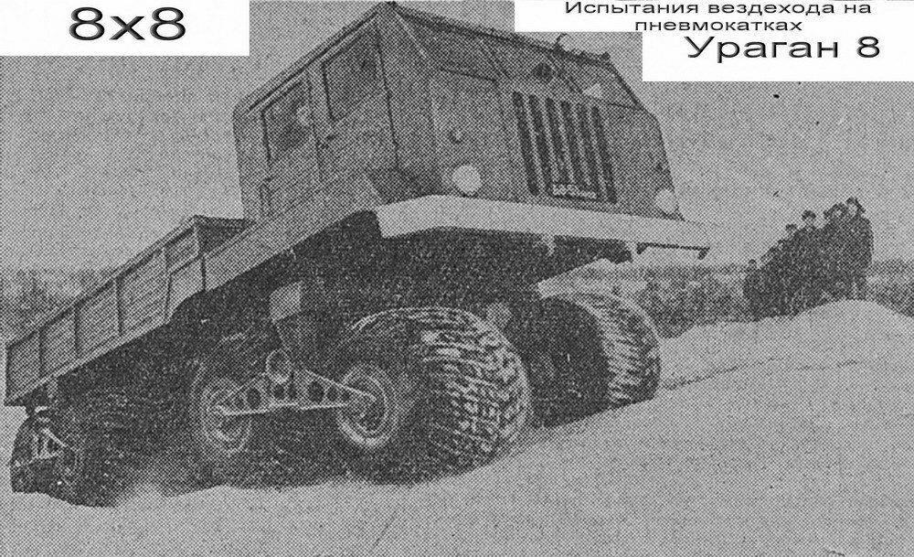 НАМИ-094 (ЭТ-8). (1963 – 1964 гг.) 1.jpg