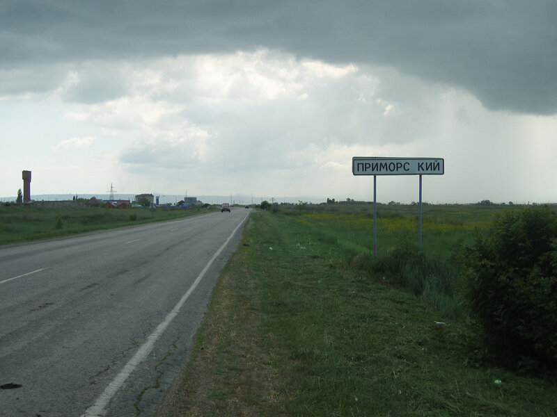 ПриморсЬкий букво-срач -) а дождик близился...