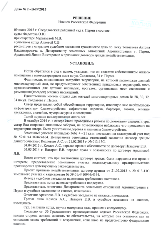 Решение судьи Казакова 1.png