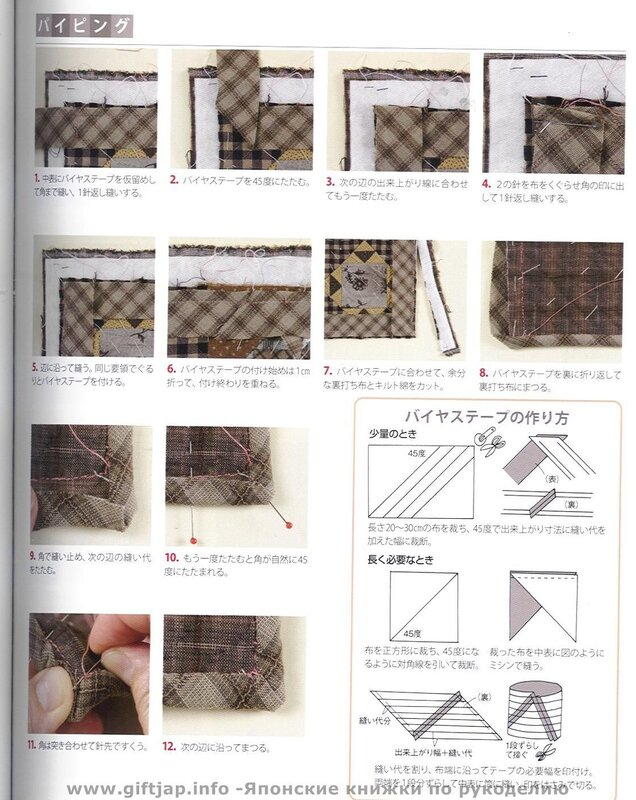 Petit Taupe Patch Book
