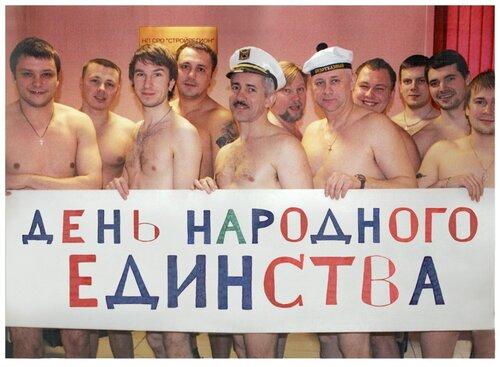 Фотожаба: мужики и День единства