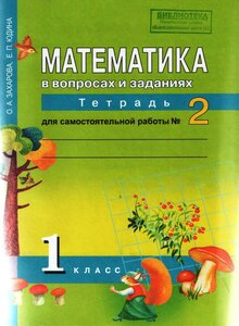 Математика тетрадь №1