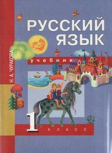 Учебник Русский язык