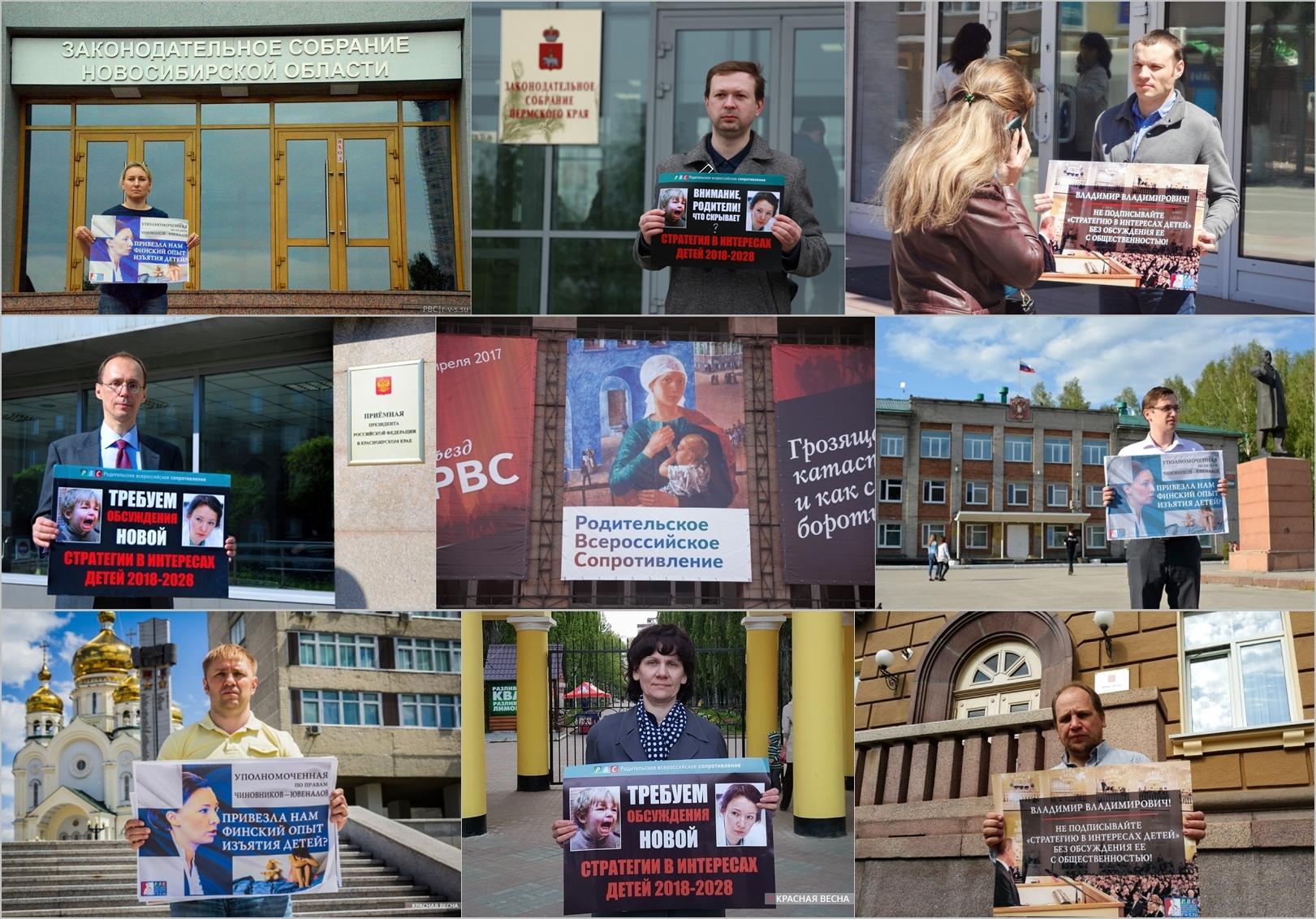 Пошла волна протестных пикетов против необсужденной Стратегии детства. pic3