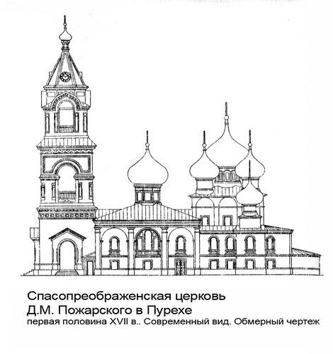 Спасопреображенская церковь Д.М. Пожарского в Пурехе, фасад