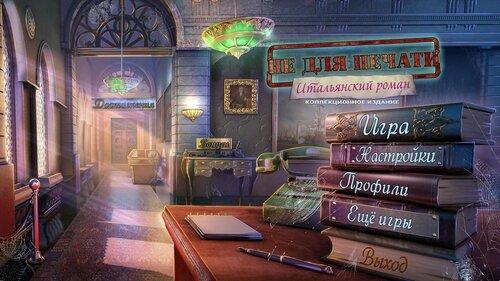 Не для печати 2: Итальянский Роман. Коллекционное Издание | Off the Record 2: The Italian Affair CE (Rus)