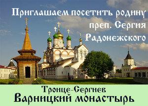 Паломническая служба