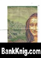 Книга Вышивка крестиком Мона Лиза