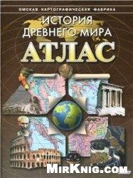 Книга История Древнего мира. Атлас