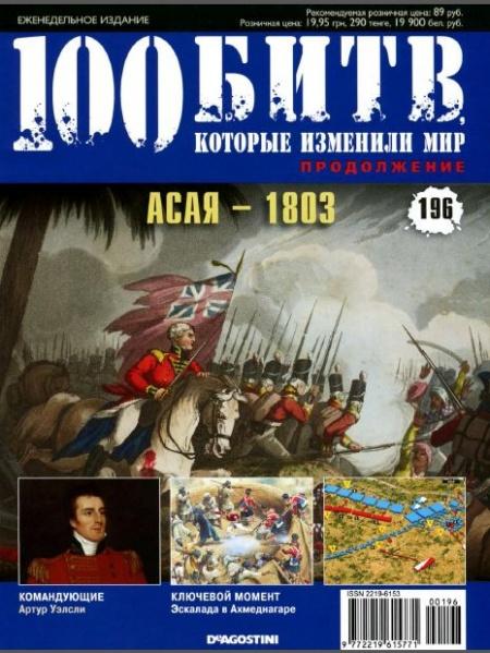 Книга Журналы: 100 битв, которые изменили мир №195 (2014)