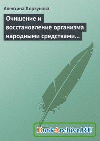 Книга Очищение и восстановление организма народными средствами при заболеваниях печени