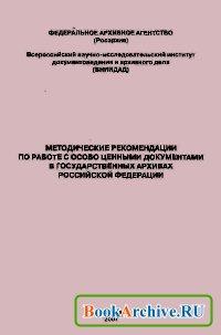 Книга Методические рекомендации по работе с особо ценными документами в государственных архивах Российской Федерации