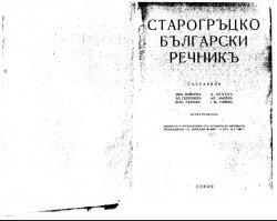 Книга Старогръцко-български речникъ