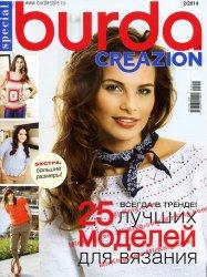 Журнал Burda Special. Creazion №2 2014