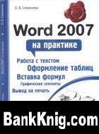 Книга Word 2007 на практике. Народный самоучитель