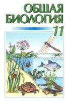 Книга Общая биология. 11 класс. Учебник для средних общеобразовательных учебных заведений