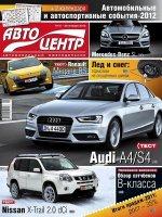 Журнал Автоцентр №5 (январь 2012)